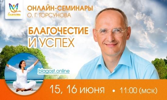 15 и 16 июня Олег Торсунов проведет онлайн-семинар по благочестию и успеху