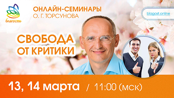 Приглашаем на онлайн-семинар Олега Торсунова