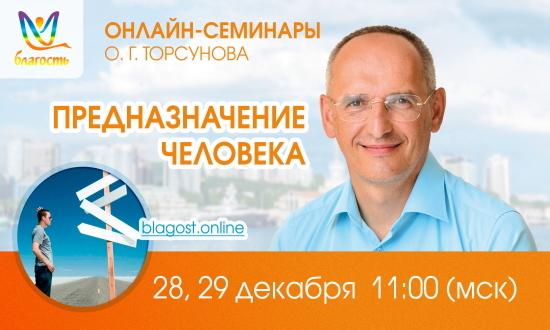 Приглашаем на онлайн-семинар Олега Торсунова по предназначению!