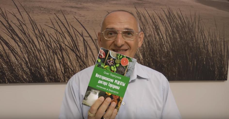Олег Торсунов рассказал о своей новой книге по питанию