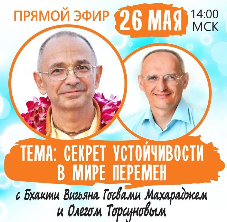 Прямой эфир с Олегом Торсуновым и Бхакти Вигьяна Госвами