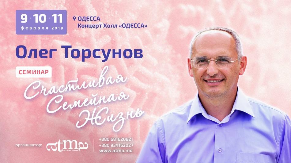 9 февраля состоится семинар Олега Торсунова в Одессе