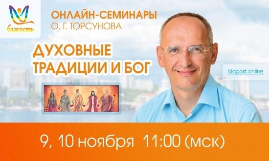 Приглашаем на онлайн-семинар Олега Торсунова о духовных традициях!