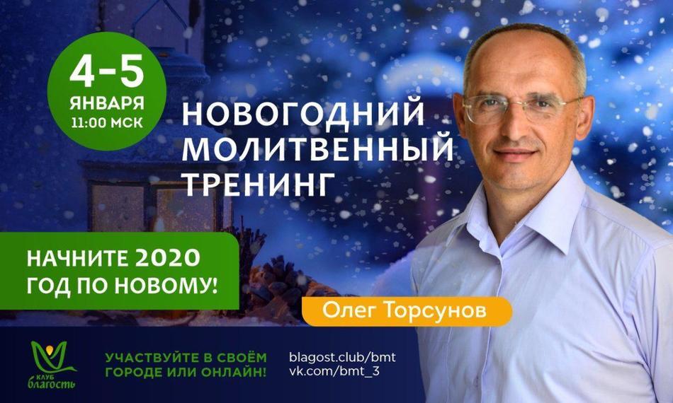 Открылась регистрация на Новогодний молитвенный тренинг с Олегом Торсуновым!