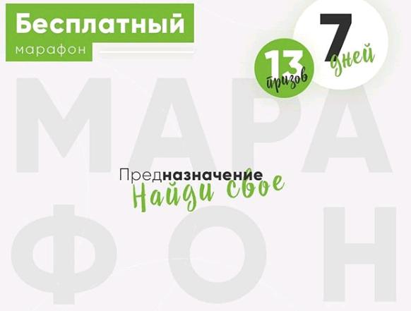 Присоединяйтесь к бесплатному марафону Олега Торсунова по предназначению!