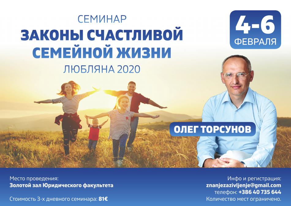 Олег Торсунов проведет семинар в Словении!