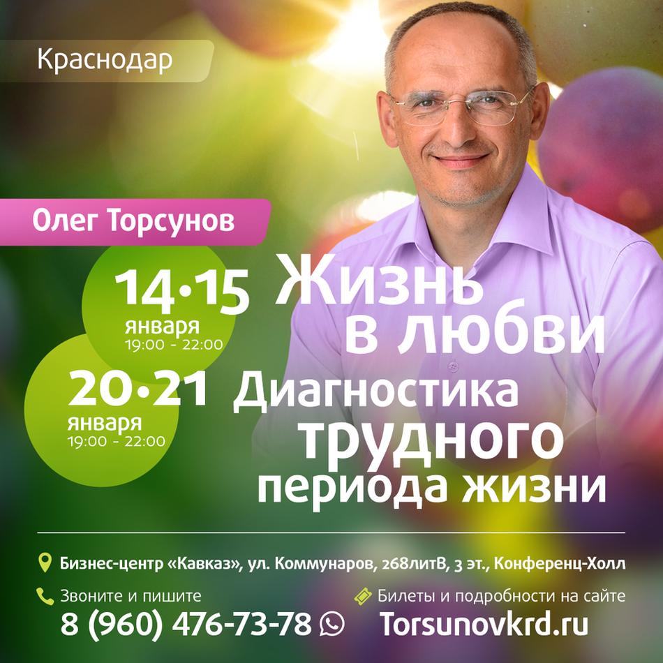 В Краснодаре пройдут два семинара Олега Торсунова
