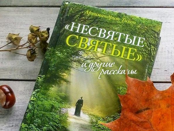Олег Торсунов рассказал о книге «Несвятые святые»