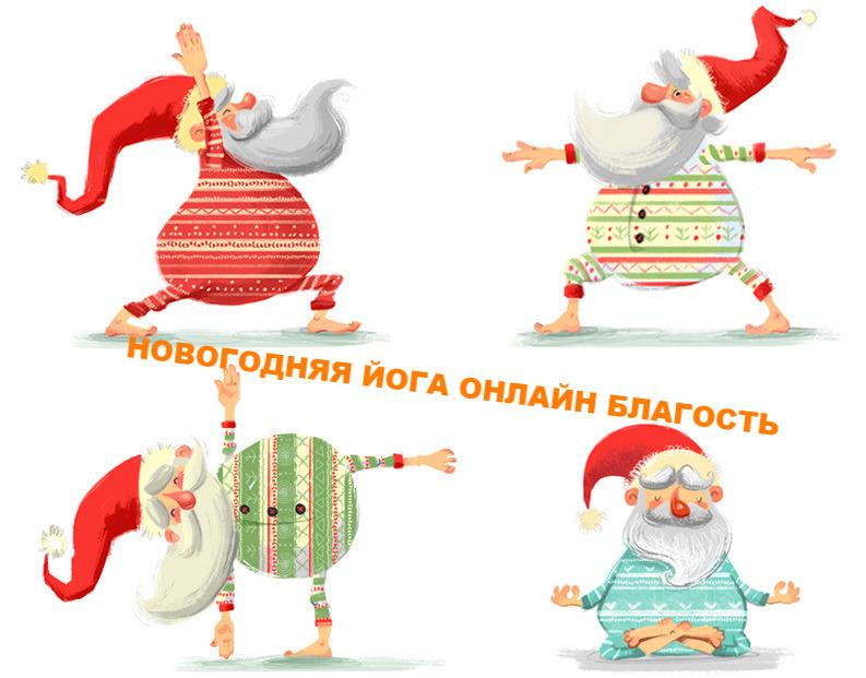 Занимайтесь йогой на новогодних каникулах!