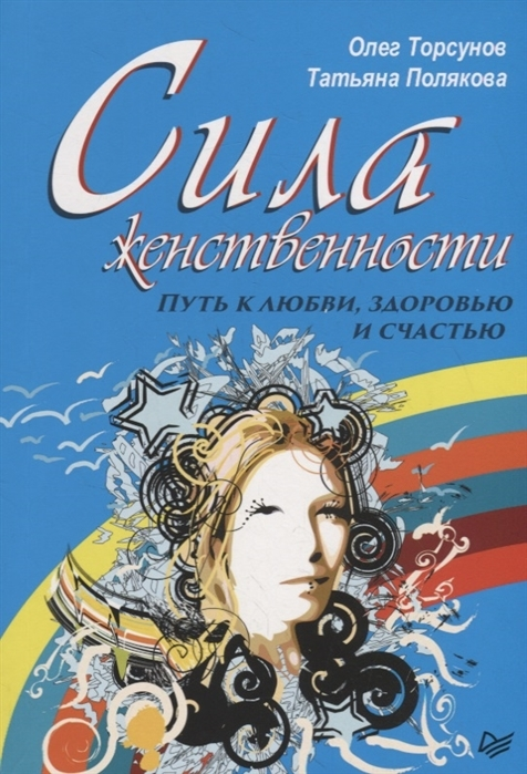 Вышла новая книга Олега Торсунова в соавторстве с Татьяной Поляковой!