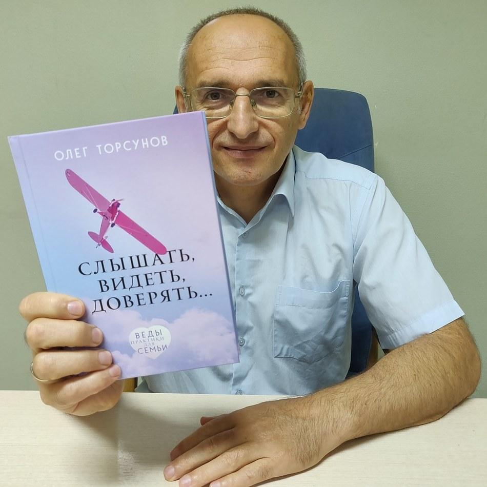 Олег Торсунов о новой книге «Слышать, видеть, доверять...»