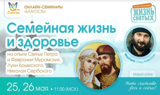 Присоединяйтесь к онлайн-семинару отца Амвросия!