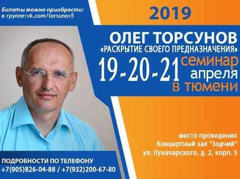 Олег Торсунов приедет с семинаром в Тюмень