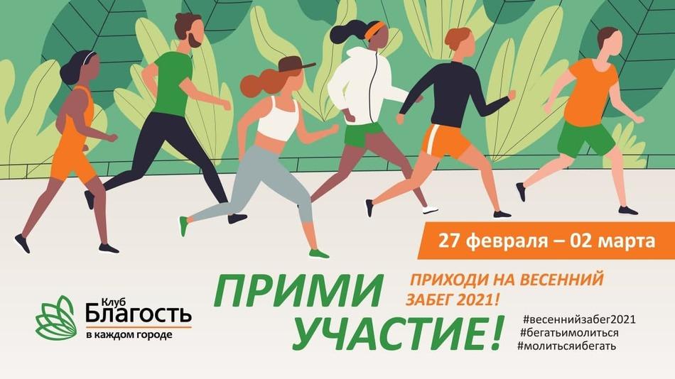 Участвуйте в Весеннем забеге-2021 с клубами «Благость»!