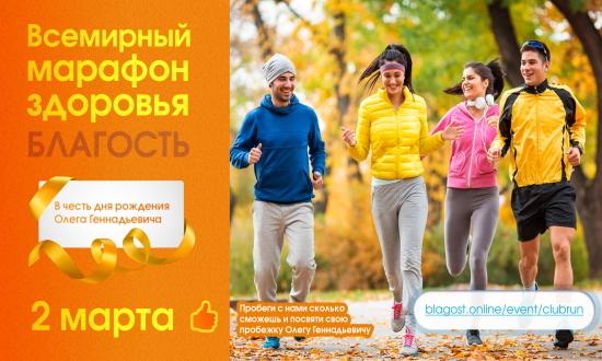 Марафон здоровья Благость в честь дня рождения Олега Геннадьевича Торсунова