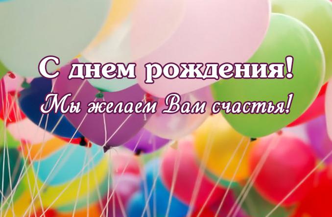 Поздравление Олега Геннадьевича с днем рождения от проектов «Благость»