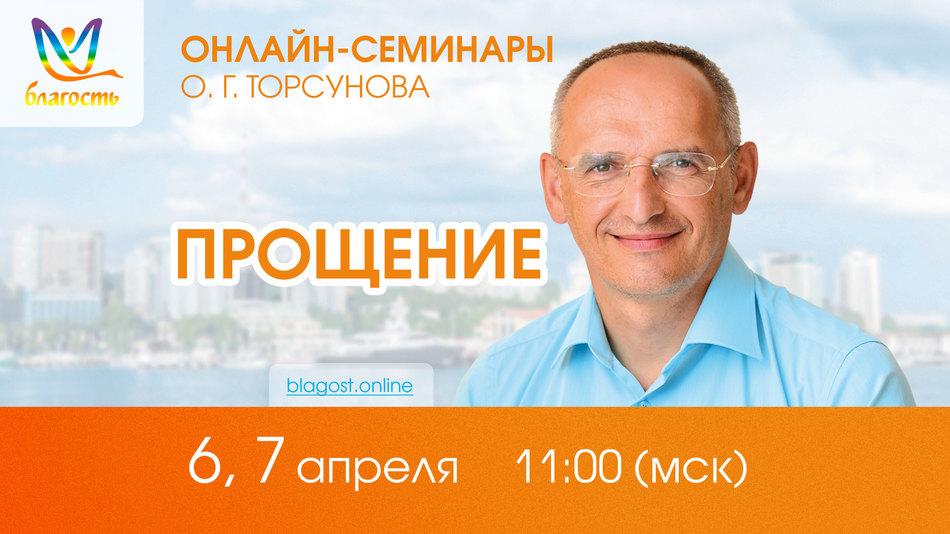 6–7 апреля пройдет онлайн-семинар Олега Торсунова о прощении