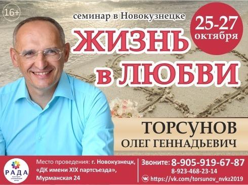 В Новокузнецке пройдет семинар Олега Торсунова