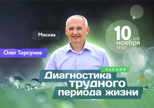 10 и 11 ноября Олег Торсунов прочитает две лекции в Москве