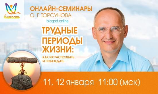 Приглашаем на онлайн-семинар Олега Торсунова!