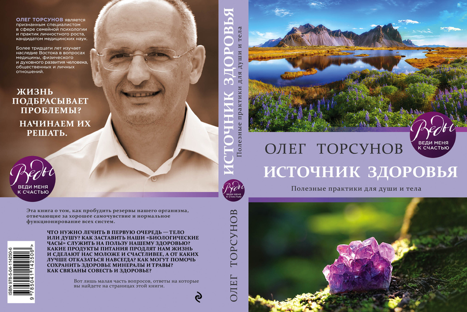 Вышла новая книга Олега Торсунова о здоровье