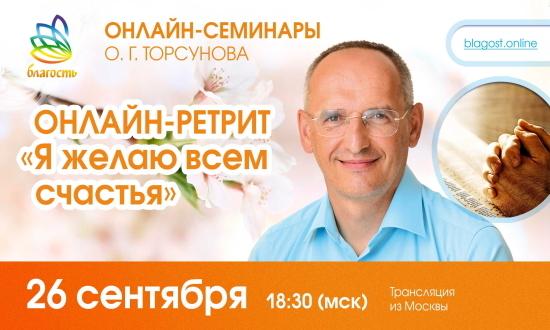26 сентября онлайн-ретрит «Я желаю всем счастья» (трансляция из Москвы)