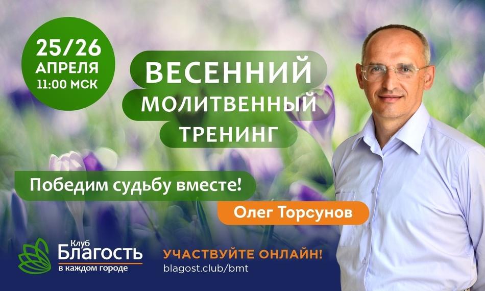 Приглашаем вас на Весенний молитвенный тренинг с Олегом Торсуновым!