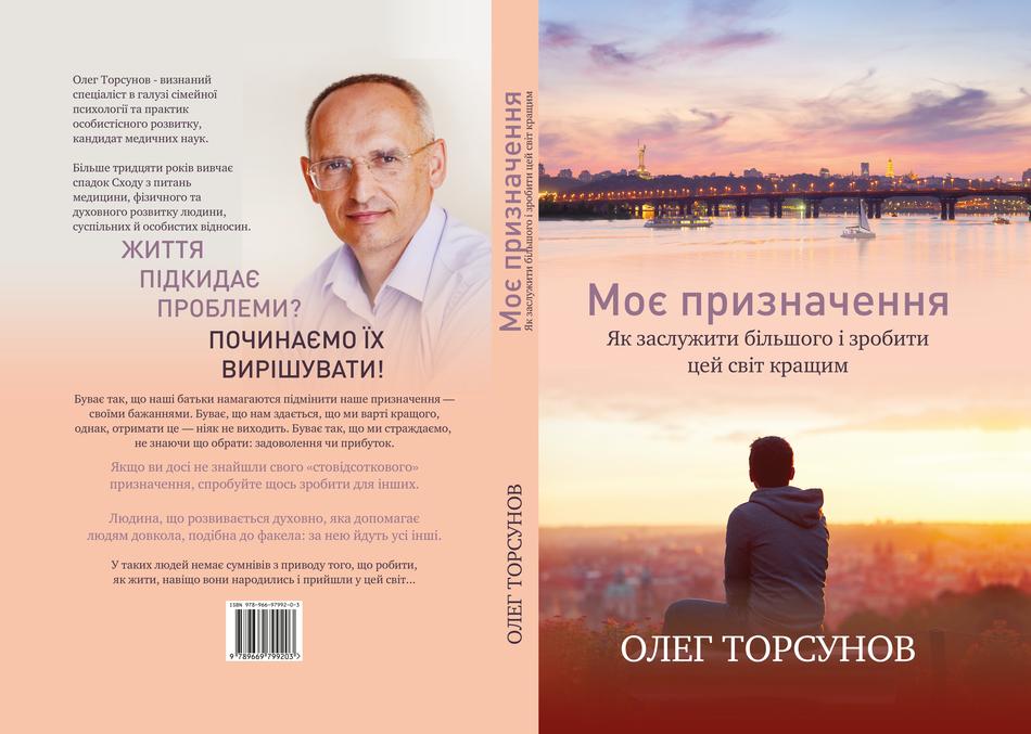 Книга «Мое предназначение» вышла на украинском языке!
