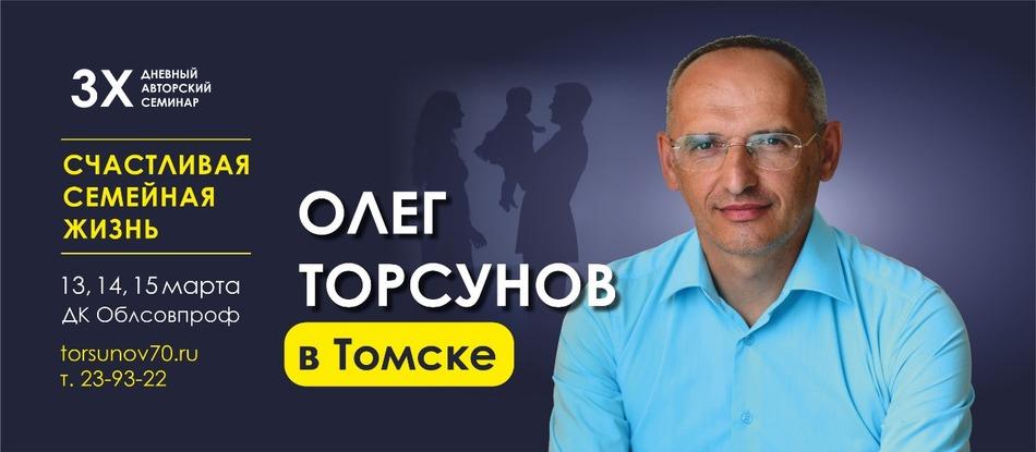 В Томске пройдет семинар Олега Торсунова