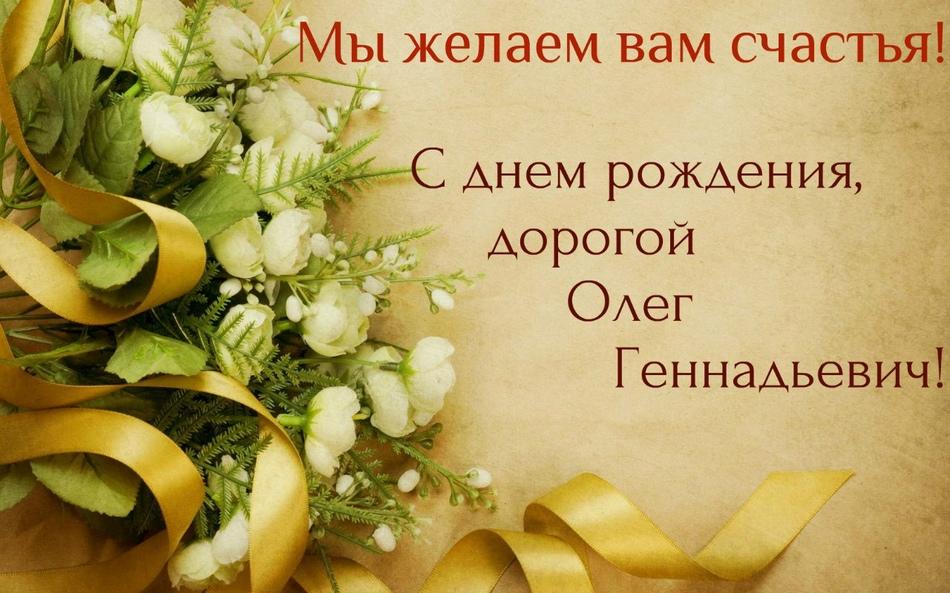 Поздравляем с Днем рождения Олега Геннадьевича!