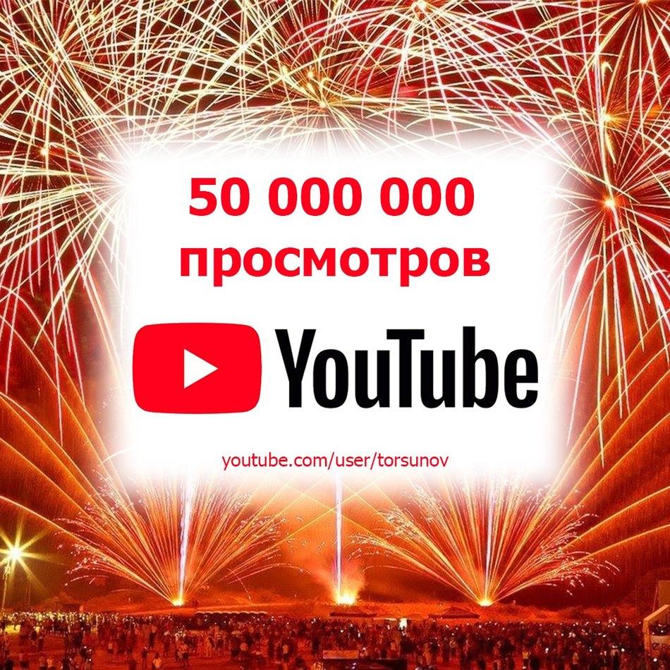 50 миллионов просмотров на Youtube-канале Олега Торсунова