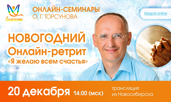 Новогодний онлайн-ретрит «Я желаю всем счастья» (трансляция из Новосибирска)