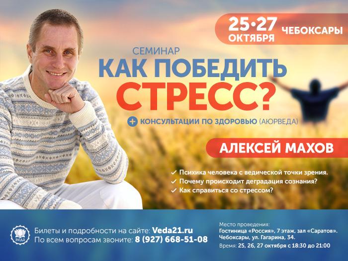 В Чебоксарах состоится семинар Алексея Махова