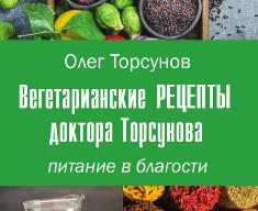 «Вегетарианские рецепты доктора Торсунова» появились в продаже