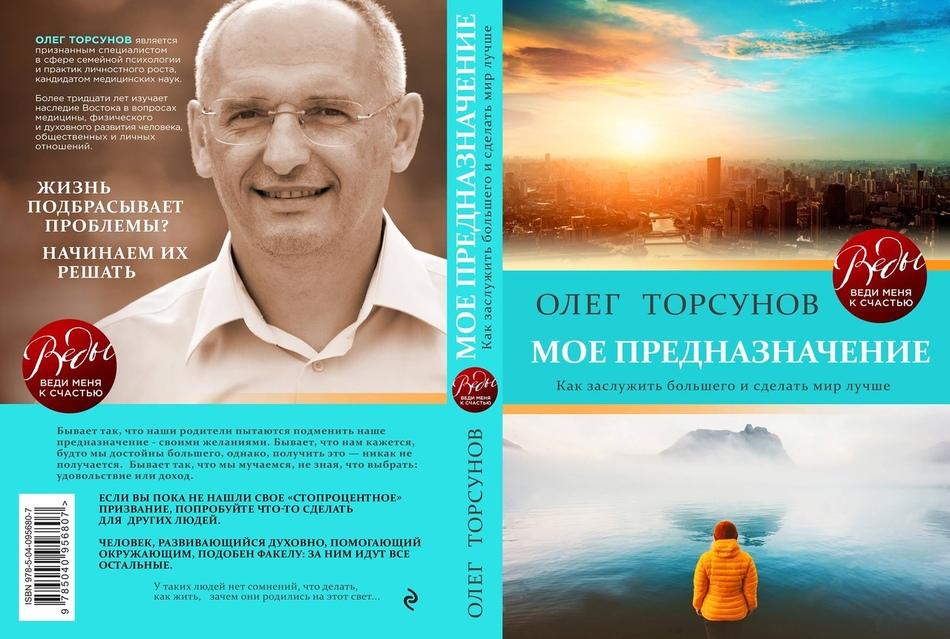 Скоро выйдет новая книга Олега Торсунова о предназначении