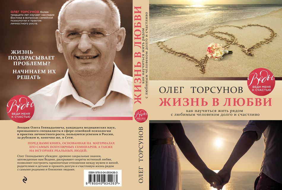 Скоро выйдет в продажу новая книга Олега Торсунова