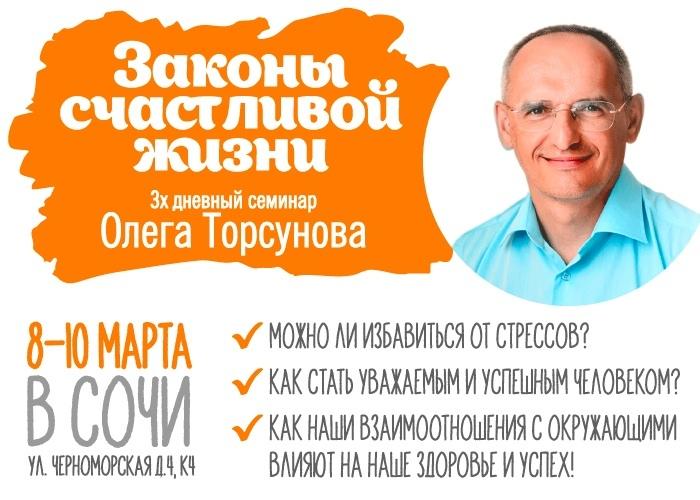 Олег Торсунов приедет в Сочи 8 марта
