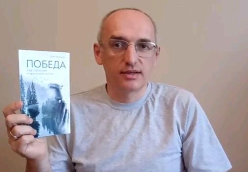 Олег Торсунов рассказал о новой книге по преодолению стресса