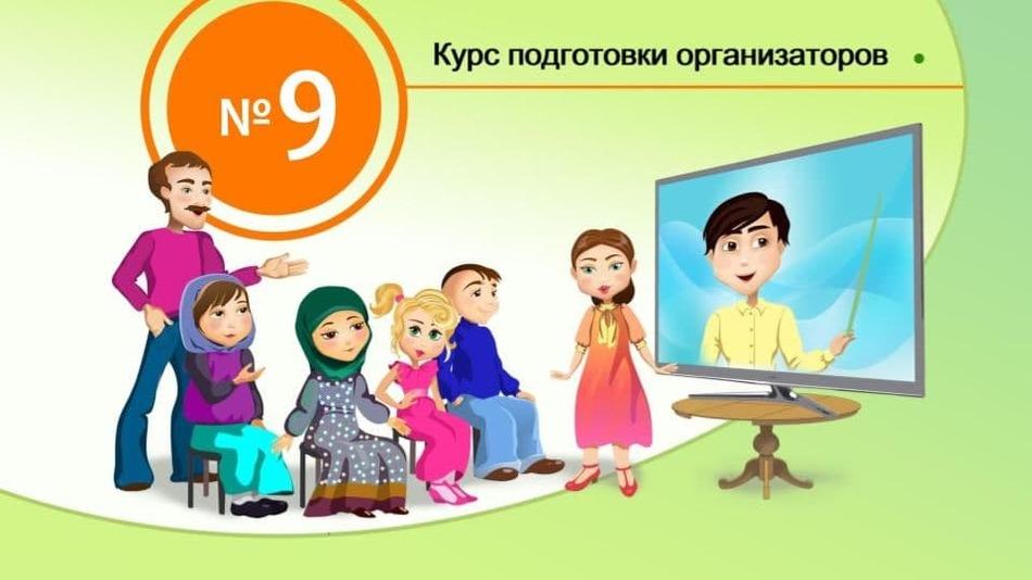 19 июня стартует 9-й Курс подготовки организаторов клубов «Благость»