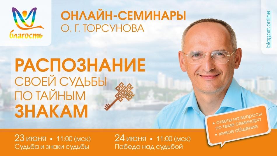 Приглашаем всех на онлайн-семинар Олега Торсунова 23 и 24 июня