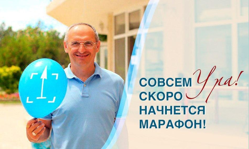Примите участие в новогоднем марафоне Олега Торсунова!