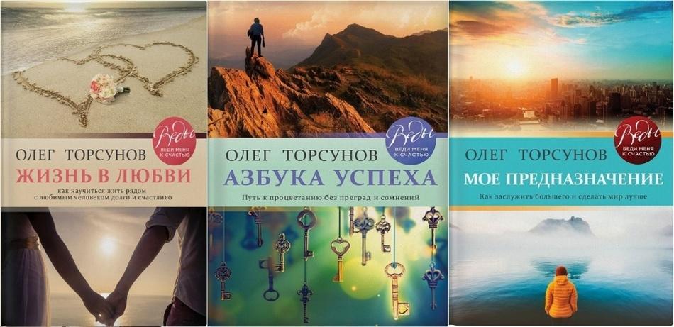 Акция на комплект трех книг Олега Торсунова из серии «Веди меня к счастью»