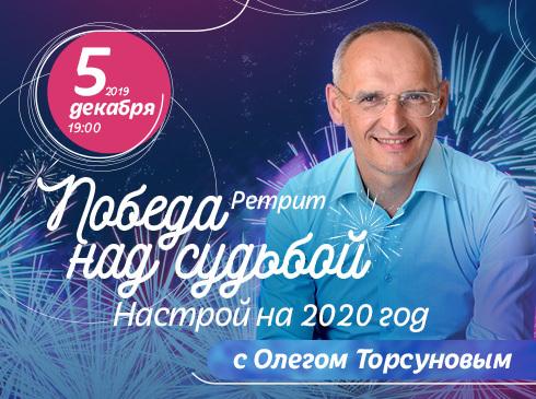 Олег Торсунов проведет новогодний ретрит в Москве