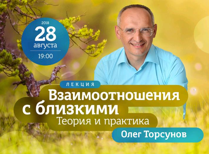 28–29 августа в Москве состоится семинар Олега Торсунова