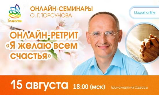 Онлайн-ретрит «Я желаю всем счастья» (трансляция из Одессы)