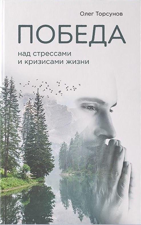 Скоро выйдет в свет новая книга Олега Торсунова
