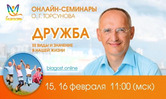 Приглашаем на онлайн-семинар Олега Торсунова о дружбе