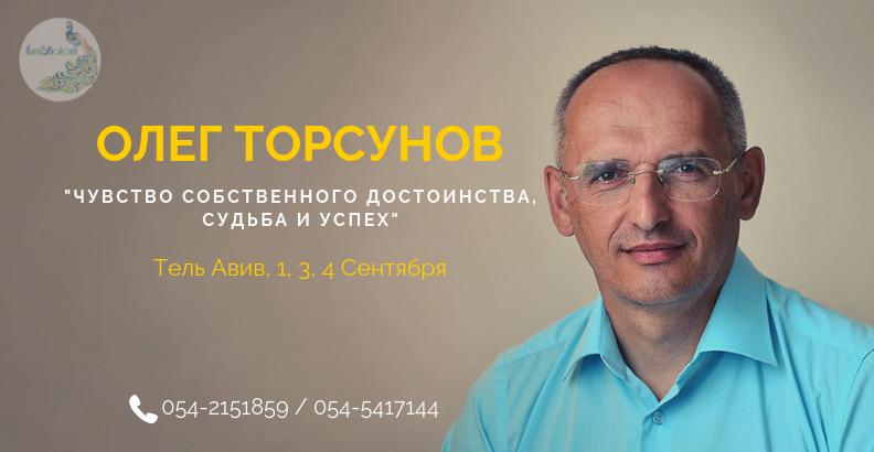 Олег Торсунов прочитает семинар в Тель-Авиве