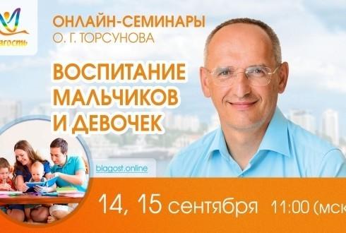 Приходите на онлайн-семинар Олега Торсунова о воспитании детей!