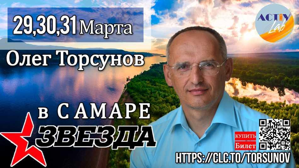 Олег Торсунов проведет семинар в Самаре